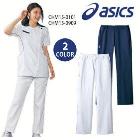 【asics/アシックス】 CHM151-WB アシックス レディスパンツ ケーシー 女性用 医療 白衣 S M L LL 3L 大きいサイズ ナースウェア 介護 看護師 医療ウェア 制服