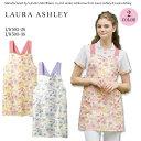 【LAURA ASHLEY/ローラアシュレイ】 LW503 ケアエプロン 医療衣