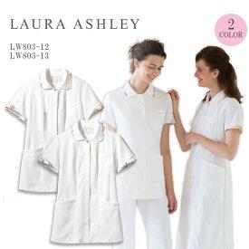 【LAURA ASHLEY/ローラアシュレイ】 LW803 ナースジャケット 白衣 S M L LL 3L 大きいサイズ 人気