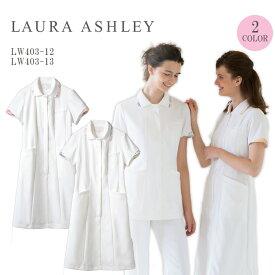 【LAURA ASHLEY/ローラアシュレイ】 LW403 ナースワンピース 白衣 S M L LL 3L 大きいサイズ 人気