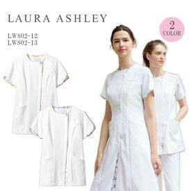 【LAURA ASHLEY/ローラアシュレイ】 LW802 ナースジャケット 白衣 S M L LL 3L 大きいサイズ 人気
