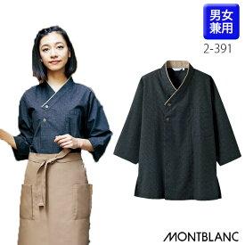 【住商モンブラン】2-391 和風シャツ 男女兼用 七分袖 S M L LL 3L 大きいサイズ