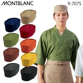 【住商モンブラン】9-707S 和帽子 男女兼用 男性用 女性用 M L LL 大きいサイズ 作務衣コーディネイト 和食店制服