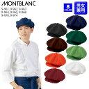 【住商モンブラン】9-961S キャスケット 男女兼用 帽子 カフェ レストラン カラー ハンチング