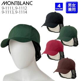 【住商モンブラン】9-1111S キャップたれ付き 男女兼用 帽子 カラー