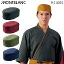 【住商モンブラン】9-1401S 和帽子 男女兼用 新作 M L LL 大きいサイズ 和風 メンズ レディース ポリエステル 男性用 …
