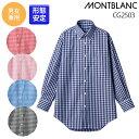 【住商モンブラン】CG2503 男女兼用 長袖 先染めチェックシャツ SS S M L LL 3L 4L 5L 大きいサイズ 小さいサイズ チ…