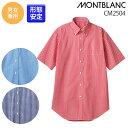 【住商モンブラン】CM2504 男女兼用 半袖 先染めギンガムチェックシャツ SS S M L LL 3L 4L 5L 大きいサイズ 小さいサ…
