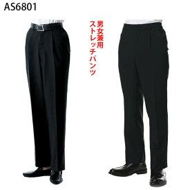 【チトセ】AS6801 ストレッチパンツ 男女兼用 ワンタック 黒パンツ SS S M L LL 3L 4L 5L 小さいサイズ 大きいサイズ