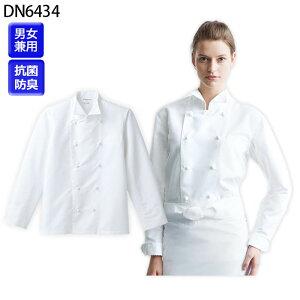 【チトセ】DN6434 コックコート(長袖) 男女兼用 SS S M L LL 3L 小さいサイズ 大きいサイズ 白 シェフコート 男性用 女性用 人気 定番 厨房白衣 調理白衣 飲食店制服