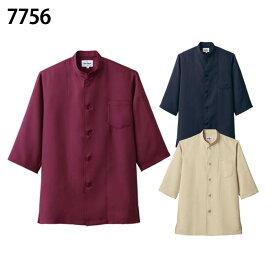 【チトセ】7756 シングルコックシャツ(五分袖) 男女兼用 SS S M L LL 3L 4L 5L 小さいサイズ 大きいサイズ 男性用 女性用 厨房服 調理白衣 飲食店制服 ユニフォーム