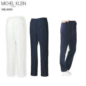 【MICHEL KLEIN/ミッシェルクラン】MK-0009 メンズ パンツ 男性用 白衣 医療用 新作 S M L LL 3L 4L 5L 小さいサイズ 大きいサイズ ナースパンツ 白 ネイビー