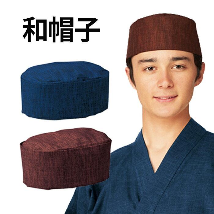 【ボンユニ】09004 和帽子