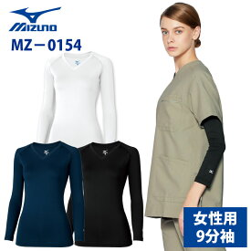 【unite×ミズノ】MZ-0154 9分袖 レディスアンダーウェア スクラブインナー 白衣 医療用 新作 S M L LL 大きいサイズ