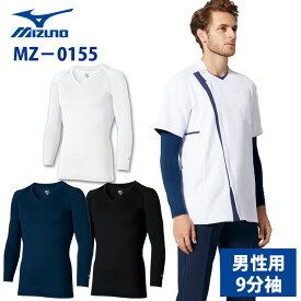 【unite×ミズノ】MZ-0155 9分袖 メンズアンダーウェア スクラブインナー 白衣 医療用 新作 S M L LL 3L 大きいサイズ