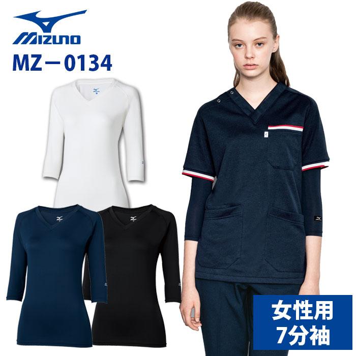 【unite×ミズノ】MZ-0134 7分袖 レディスアンダーウェア スクラブインナー 白衣 医療用 S M L LL 大きいサイズ