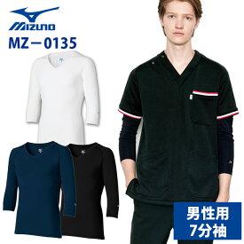【unite×ミズノ】MZ-0135 7分袖 メンズアンダーウェア スクラブインナー 白衣 医療用 S M L LL 3L 大きいサイズ