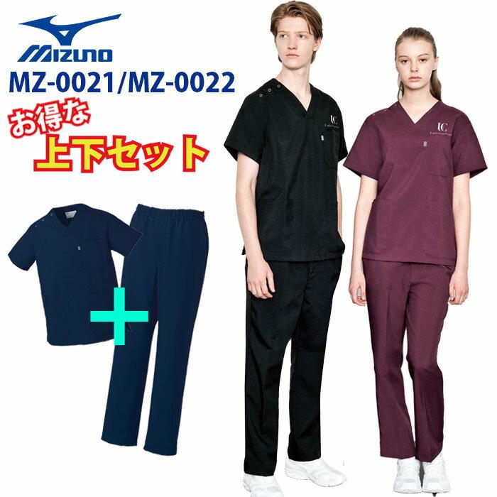 【unite×ミズノ】MZ-0021/MZ-0022 定番 スクラブ上下セット 男女兼用 SS S M L LL 3L (パンツネイビー:SS~LL在庫なし)大きいサイズ mz0021 mz0022