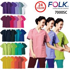 【FOLK/フォーク】 7000SC スクラブ 男女兼用 PANTONE 人気 医療用スクラブ 医療 白衣 SS S M L LL 3L 4L 小さいサイズ 大きいサイズ