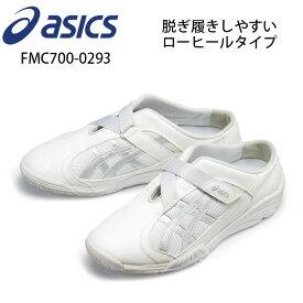 【asics/アシックス】FMC700-0293 ケアウォーカー 住商モンブラン 男女兼用 ナースシューズ 疲れにくい 白 小さいサイズ 大きいサイズ クリニック 介護 マッサージ