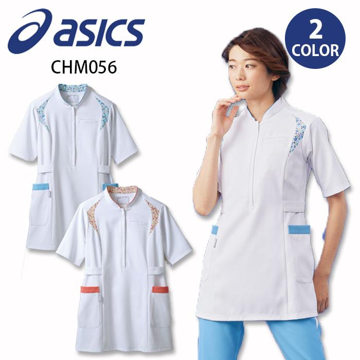 【asics/アシックス】CHM056 アシックス レディス ケーシージャケット 女性用 医療 白衣 S M L LL 3L 大きいサイズ ナースウェア 看護師 介護 歯科医