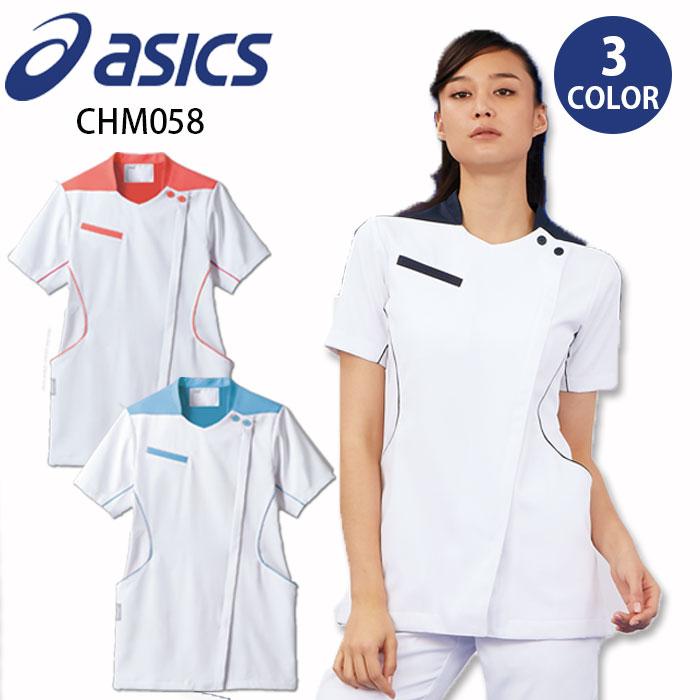 【asics/アシックス】 CHM058 レディス ケーシージャケット 住商モンブラン 医療衣 白衣 ナースウェア 女性用 S M L LL 3L 大きいサイズ 介護 看護 エステユニフォーム