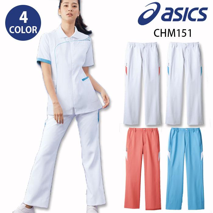 【asics/アシックス】 CHM151 アシックス レディスパンツ ケーシー 女性用 医療 白衣 S M L LL 3L 大きいサイズ ナースウェア 介護 看護師 医療ウェア 制服