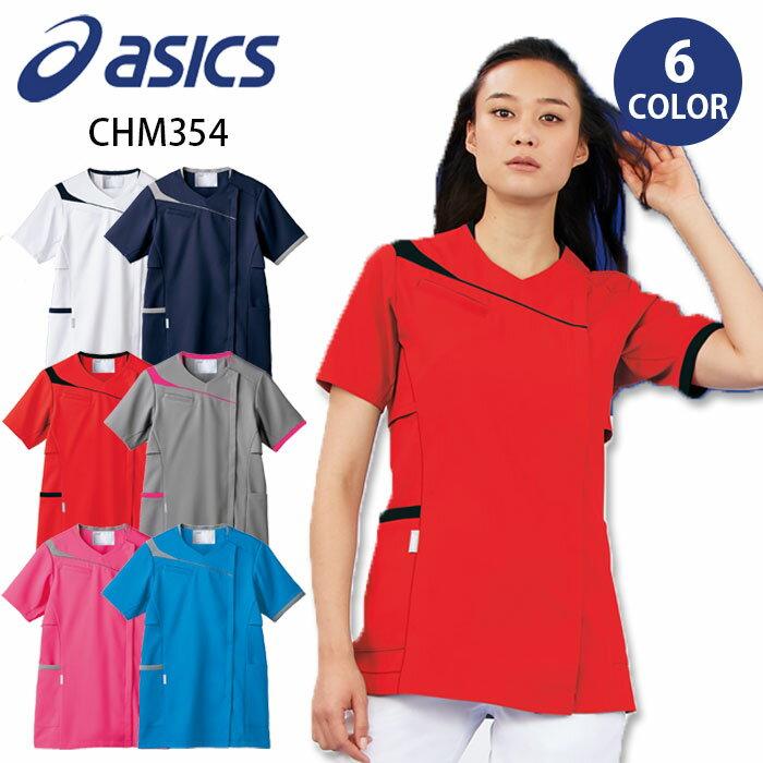 【asics/アシックス】 CHM354 レディス ケーシージャケット 住商モンブラン 医療衣 白衣 女性用 S M L LL 3L 大きいサイズ ナースウェア 介護 看護 歯科医