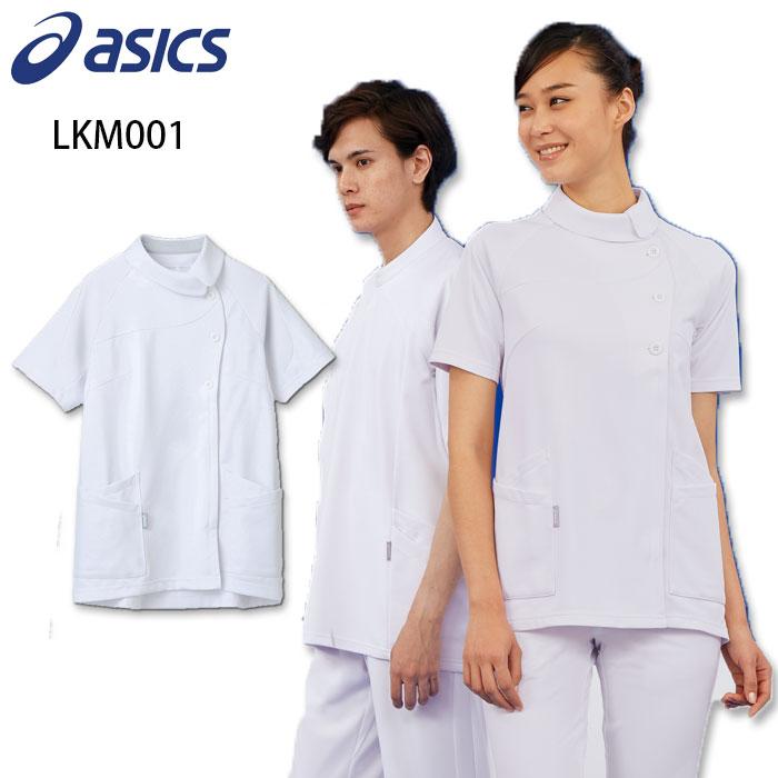 【asics/アシックス】 LKM001 レディス ジャケット 住商モンブラン 医療衣 白衣 女性用 S M L LL 3L 大きいサイズ ナースウェア 介護 看護師