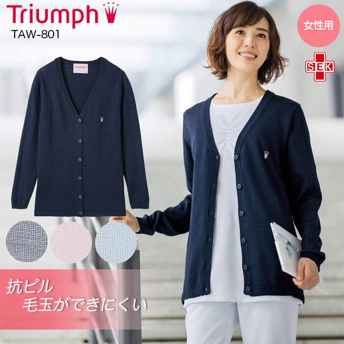 【Triumph/トリンプ】TAW-801 カーディガン ナースウェア S M L LL 3L 4L 大きいサイズ 白衣 医療 ニット 定番 人気