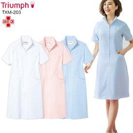 【Triumph/トリンプ】TXM-203 ナースワンピース ナースウェア 女性用 S M L LL 3L 白衣 医療 TXM203