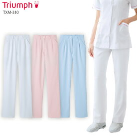 【Triumph/トリンプ】TXM-310 女性用 パンツ メディカルパンツ ナースパンツ 医療 白衣 SS S M L LL 3L 4L 5L 小さいサイズ 大きいサイズ 介護 看護師 ナースウェア TXM310