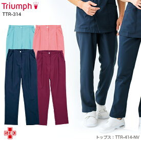 【Triumph/トリンプ】TTR-314 男性用 スクラブパンツ S M L LL 3L 医療 白衣 TTR314