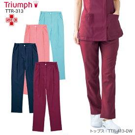 【Triumph/トリンプ】TTR-313 女性用 スクラブパンツ S M L LL 3L 医療 白衣 TTR313