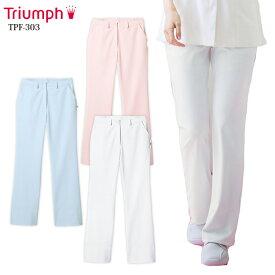 【Triumph/トリンプ】TPF-303 女性用パンツ ナースウェア S M L LL 3L 白パンツ ナースパンツ 医療 白衣 TPF303