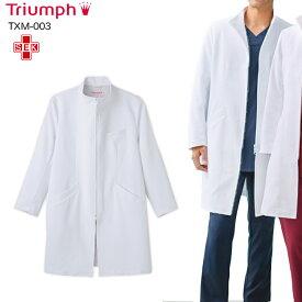 【Triumph/トリンプ】TXM-003 男性用 ドクターコート S M L LL 3L 白衣 医療 メンズ TXM003