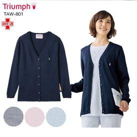 【Triumph/トリンプ】TAW-801 カーディガン ナースウェア S M L LL 3L 4L 大きいサイズ 白衣 医療 ニット 定番 人気 TAW801