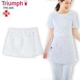 【Triumph/トリンプ】TPE-905 マルチボックスエプロン ケアエプロン 白 多機能ポケット 撥水 白衣 医療 TPE905