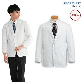 【サンペックスイスト】FH-415 男性用 バーコート 調理用白衣 白コート S M L LL 3L 4L 大きいサイズ 調理コート