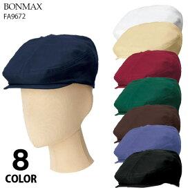 【ボンマックス】FA9672 ハンチング 帽子 おしゃれ 人気 イベント ダンス衣装 退色防止