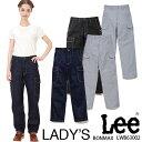 【Lee×ボンマックス】LWP63002 レディースカーゴパンツ 女性用 Lee リー おしゃれ 人気 作業服 パンツ カーゴパンツ …