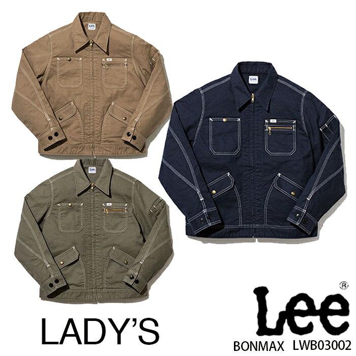 【Lee×ボンマックス】LWB03002 レディースジップアップジャケット女性用 Lee リー おしゃれ 人気 作業服 長袖 S M L XL 大きいサイズ デニムジャケット