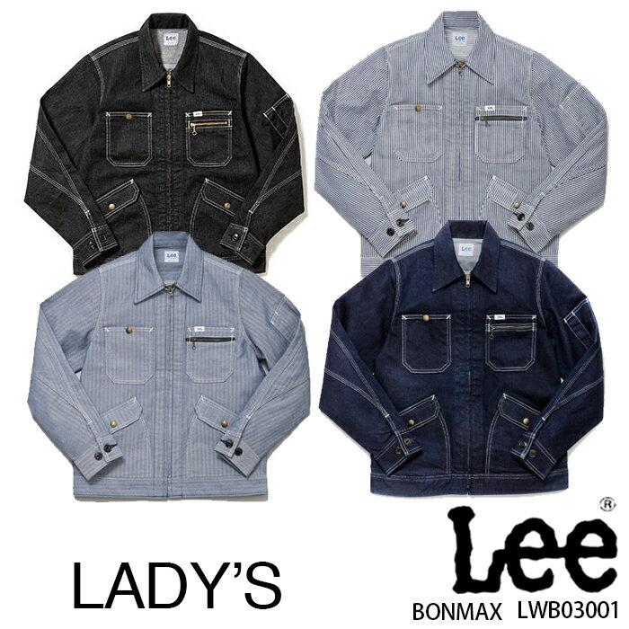 【Lee×ボンマックス】LWB03001 レディースジップアップジャケット Lee リー おしゃれ 人気 作業服 長袖 S M L XL 大きいサイズ デニムジャケット 女性用
