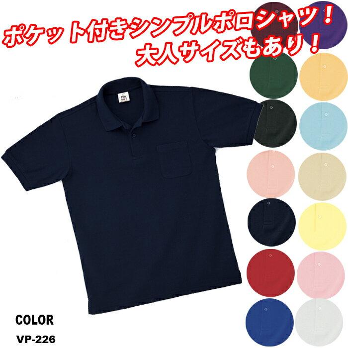 【M's PROJECT】VP-226 T/Cちょうちん袖ポロシャツ ポケット付 ジュニアサイズ 子供 SS S M L LL 3L 4L 5L 大きいサイズ 半袖
