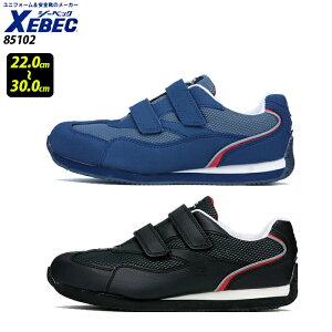 【XEBEC/ジーベック】85102 セフティシューズ 安全靴 作業靴 マジックテープ 男女兼用 22cm 22.5cm 23cm 23.5cm 24cm 24.5cm 25cm 25.5cm 26cm 26.5cm 27cm 28cm 29cm 30cm 小さいサイズ 大きいサイズ