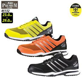 【XEBEC/ジーベック】85132 セフティシューズ 作業靴 プレミアムシリーズ 23cm 24cm 24.5cm 25cm 25.5cm 26cm 26.5cm 27cm 27.5cm 28cm 29cm 大きいサイズ