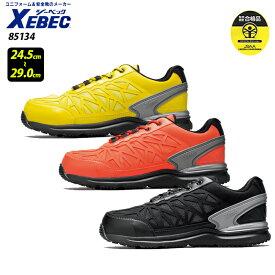 【XEBEC/ジーベック】85134 セフティシューズ 作業靴 ローカット メッシュ 反射材 視認性 23cm 24cm 24.5cm 25cm 25.5cm 26cm 26.5cm 27cm 28cm 29cm 大きいサイズ