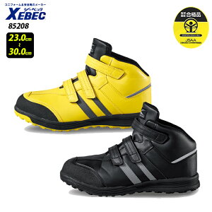 【XEBEC/ジーベック】85208 踏み抜き防止セフティシューズ 安全靴 23cm 24cm 24.5cm 25cm 25.5cm 26cm 26.5cm 27cm 28cm 29cm 30cm 小さいサイズ 大きいサイズ