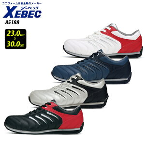 【XEBEC/ジーベック】85188 セフティシューズ 作業靴 23cm 24cm 24.5cm 25cm 25.5cm 26cm 26.5cm 27cm 28cm 29cm 30cm 大きいサイズ