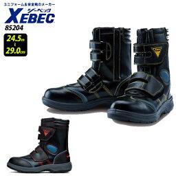 【XEBEC/ジーベック】85204 セフティシューズ 作業靴 サイドファスナー ロングブーツ 24.5cm 25cm 25.5cm 26cm 26.5cm 27cm 28cm 29cm 大きいサイズ